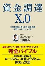 表紙: 資金調達X.0 事業を軌道に乗せる新・資金調達 現代のスタートアップ法 | 小山晃弘
