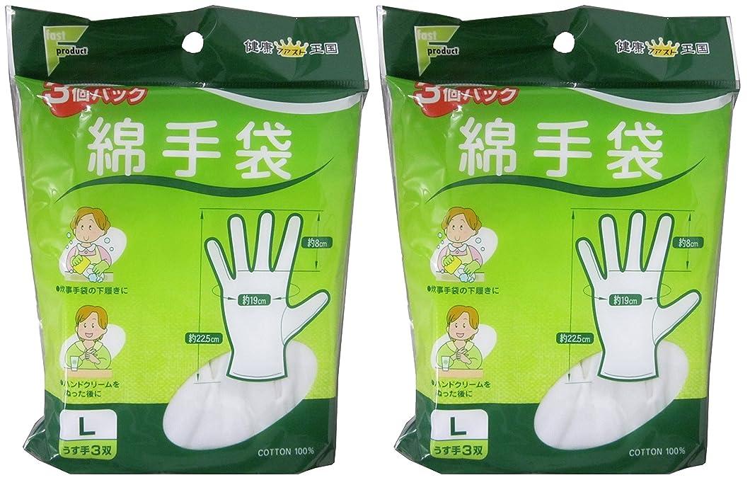 急流緩む慣習ファスト綿手袋 Lサイズ 3双 L3双【2個セット】