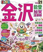 表紙: まっぷる 金沢 能登・加賀温泉郷21 | 昭文社