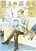萌えの死角 (4) (ニチブンコミックス)