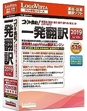 コリャ英和! 一発翻訳 2019 for Win