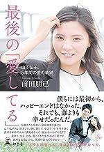 表紙: 最後の「愛してる」 山下弘子、5年間の愛の軌跡 (幻冬舎単行本) | 前田朋己
