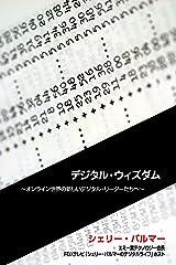 Digital Wisdom Online sekaino atarashii leader tachihe (Japanese Edition) Kindle Edition