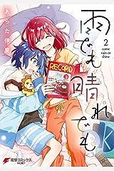 雨でも晴れでも (2) (電撃コミックスNEXT) Kindle版