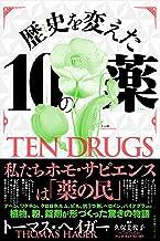 表紙: 歴史を変えた10の薬 | トーマス・ヘイガー