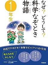 表紙: なぜ?どうして? 科学なぞとき物語 1年生 | 岡本 美子