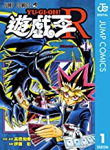 表紙: 遊☆戯☆王R 1 (ジャンプコミックスDIGITAL)   伊藤彰