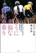 表紙: ほんとうに幸福な自転車乗り ロードバイクについて森幸春さんと話したこと | エンゾ・早川