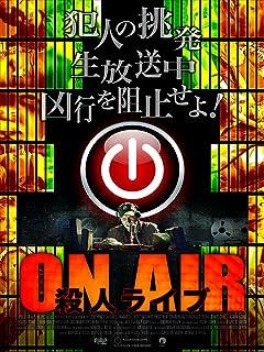 On Air 殺人ライブ(吹替版)