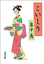 表紙: こいしり (文春文庫) | 畠中 恵