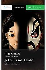 Jekyll and Hyde: Mandarin Companion Graded Readers Level 2 Kindle Edition