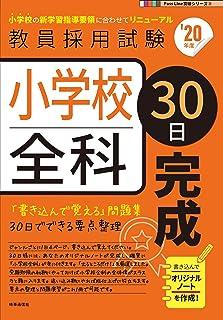 小学校全科30日完成(2020年度版 Pass Line突破シリーズ)