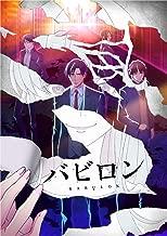 【Amazon.co.jp限定】バビロン[Blu-ray BOX](描きおろし 2つ折りディスク収納ケース)