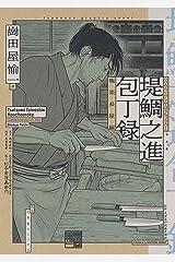 堤鯛之進 包丁録 極楽長屋編 (バーズコミックス スペシャル) Kindle版