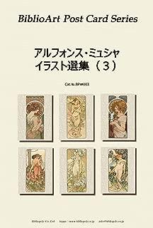 BiblioArt Post Card Series アルフォンス・ミュシャ イラスト選集(3) 6枚セット(解説付き)