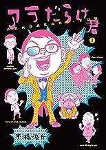 表紙: アラだらけ君 (SPA!コミックス) | 市橋 俊介