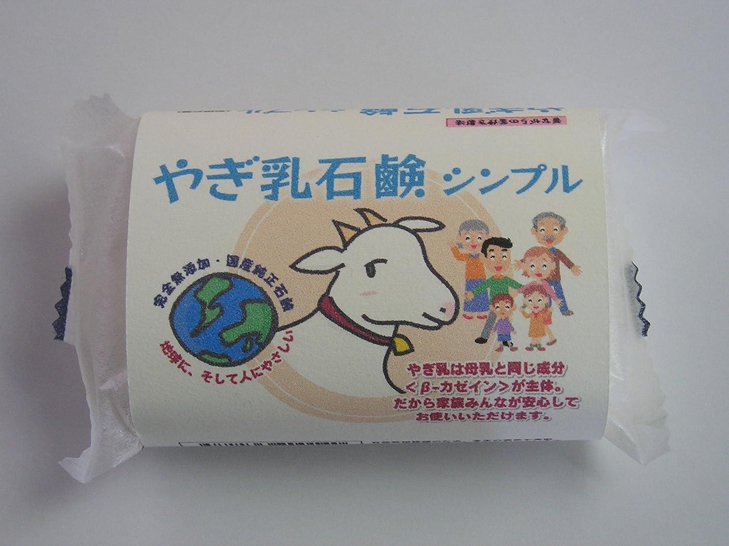 縮れた推定おいしいやぎ乳石鹸シンプル 80g