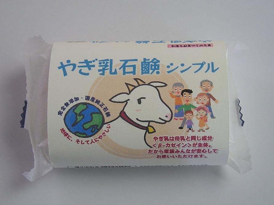 より良い放つ暗記するやぎ乳石鹸シンプル 80g