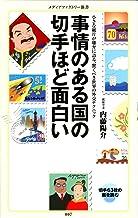 表紙: 事情のある国の切手ほど面白い (メディアファクトリー新書)   内藤 陽介