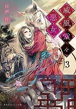 表紙: 威風堂々惡女 3 (集英社オレンジ文庫) | 蔀シャロン