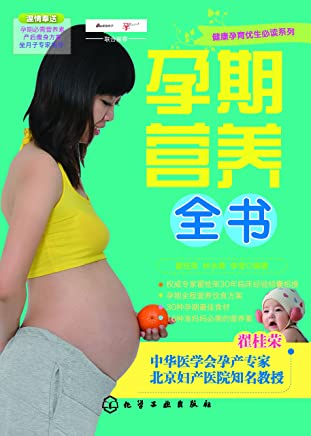 孕期营养全书 (健康孕育优生必读系列)