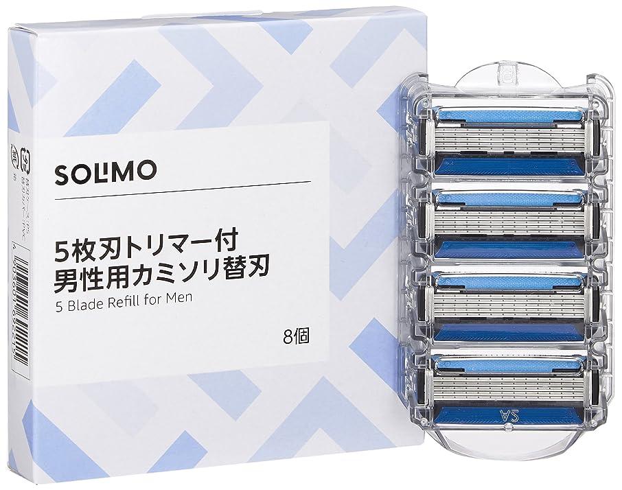 登山家脱臼する風邪をひく[Amazonブランド]SOLIMO 5枚刃 トリマー付 男性用 カミソリ替刃8個