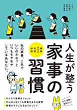 表紙: 人生が整う 家事の習慣 | 藤原千秋