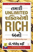 Tamari Unlimited Shaktio Thi Rich Bano (Gujarati Edition)