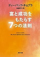 表紙: 富と成功をもたらす7つの法則 (角川文庫)   渡邉 愛子
