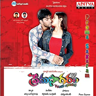 prema sagaram mp3 audio songs