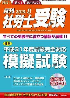 【CD-ROM付】月刊社労士受験2019年8月号