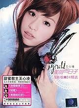 王心凌:美丽的日子(CD)