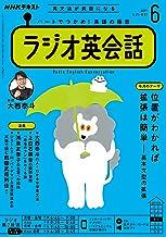 NHKラジオ ラジオ英会話 2021年 6月号 [雑誌] (NHKテキスト)
