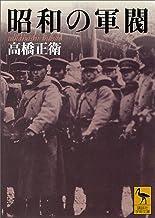表紙: 昭和の軍閥 (講談社学術文庫) | 高橋正衛