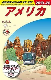 B01 地球の歩き方 アメリカ 2019~2020