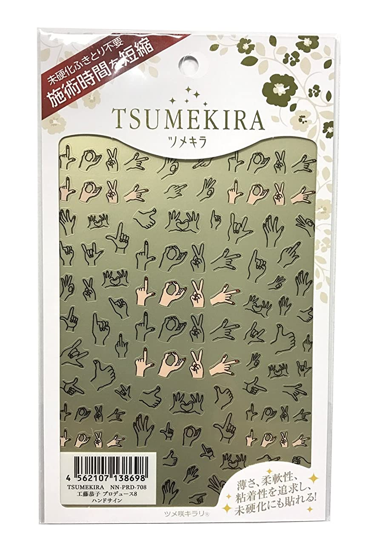 弾性それぞれ超えてツメキラ(TSUMEKIRA) ネイル用シール ハンドサイン NN-PRD-708