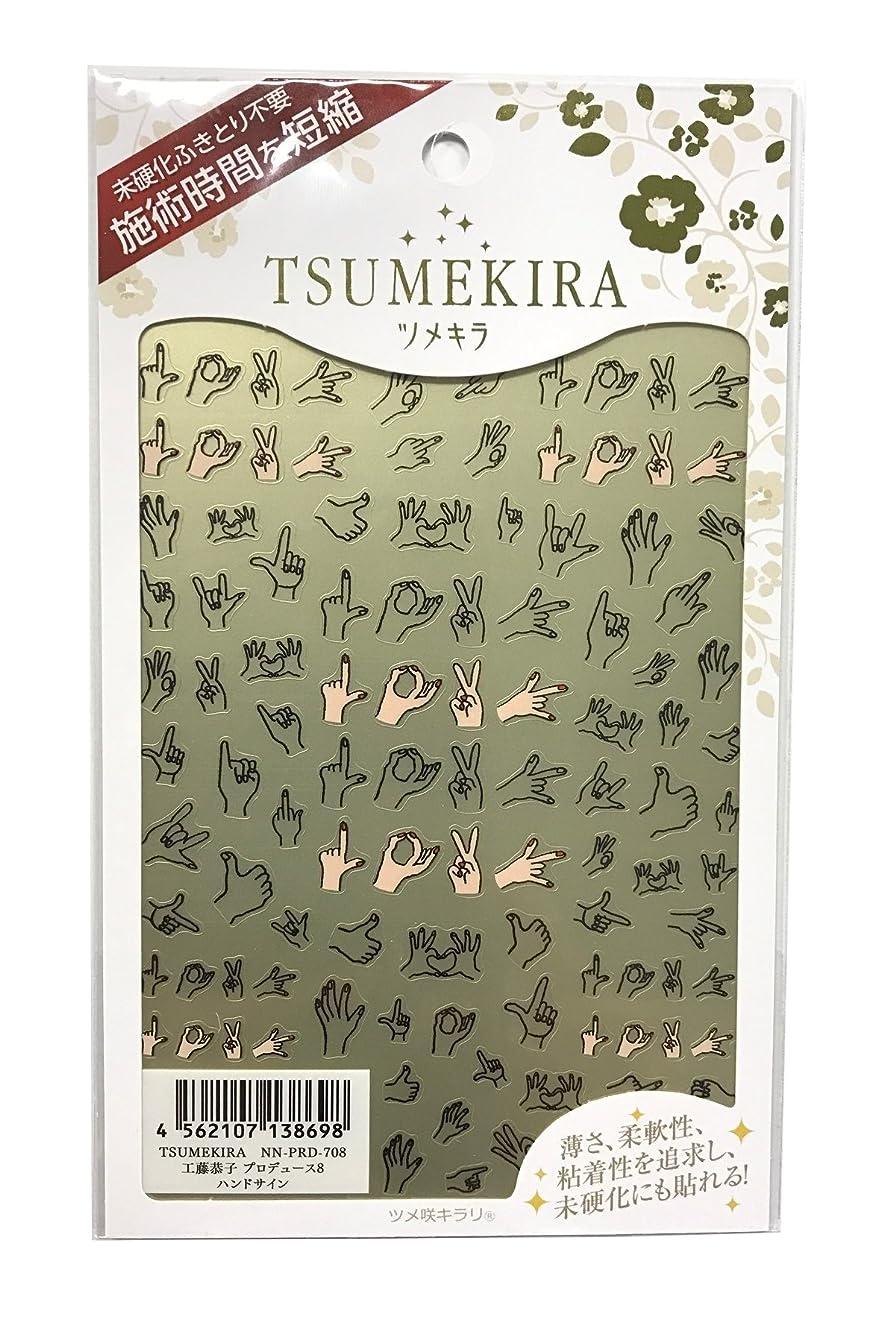 やむを得ない作曲する聴くツメキラ(TSUMEKIRA) ネイル用シール ハンドサイン NN-PRD-708