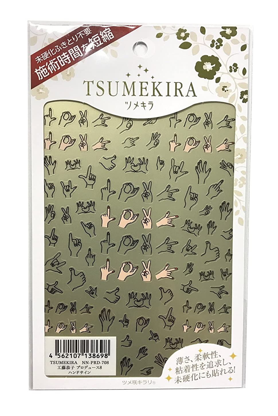 味方謙虚な適合ツメキラ(TSUMEKIRA) ネイル用シール ハンドサイン NN-PRD-708