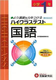 ハイクラステスト国語小1