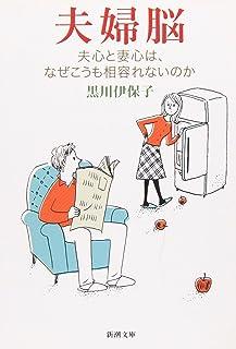 夫婦脳―夫心と妻心は、なぜこうも相容れないのか (新潮文庫)