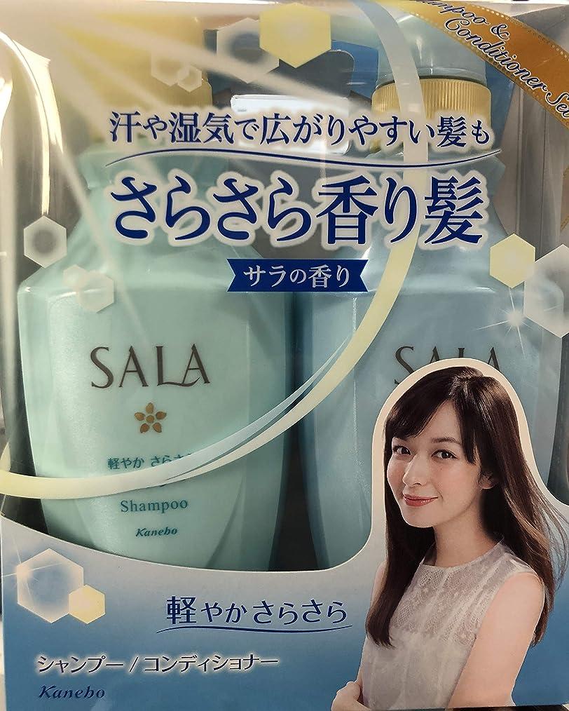 ホラー実業家酔ったSALA sara サラ シャンプー400ml & コンディショナー400ml サラの香り
