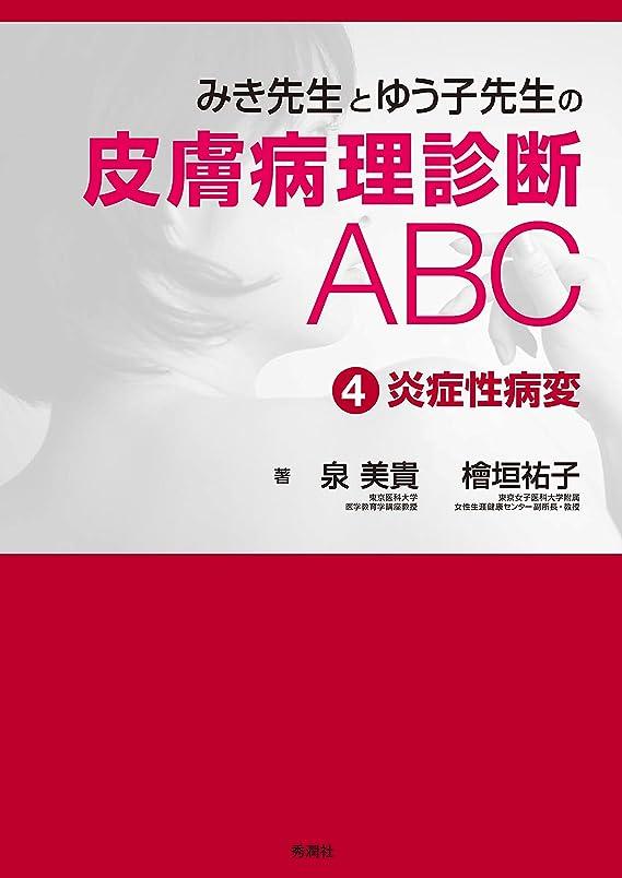寮マーカー設計図みき先生とゆう子先生の皮膚病理診断ABC ④炎症性病変