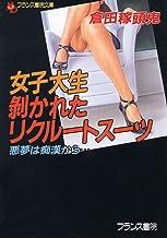 女子大生・剥かれたリクルートスーツ (フランス書院文庫)