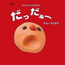 表紙: 愛蔵版 だっだぁー | ナムーラミチヨ