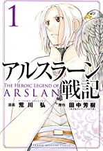 アルスラーン戦記(1) (週刊少年マガジンコミックス)