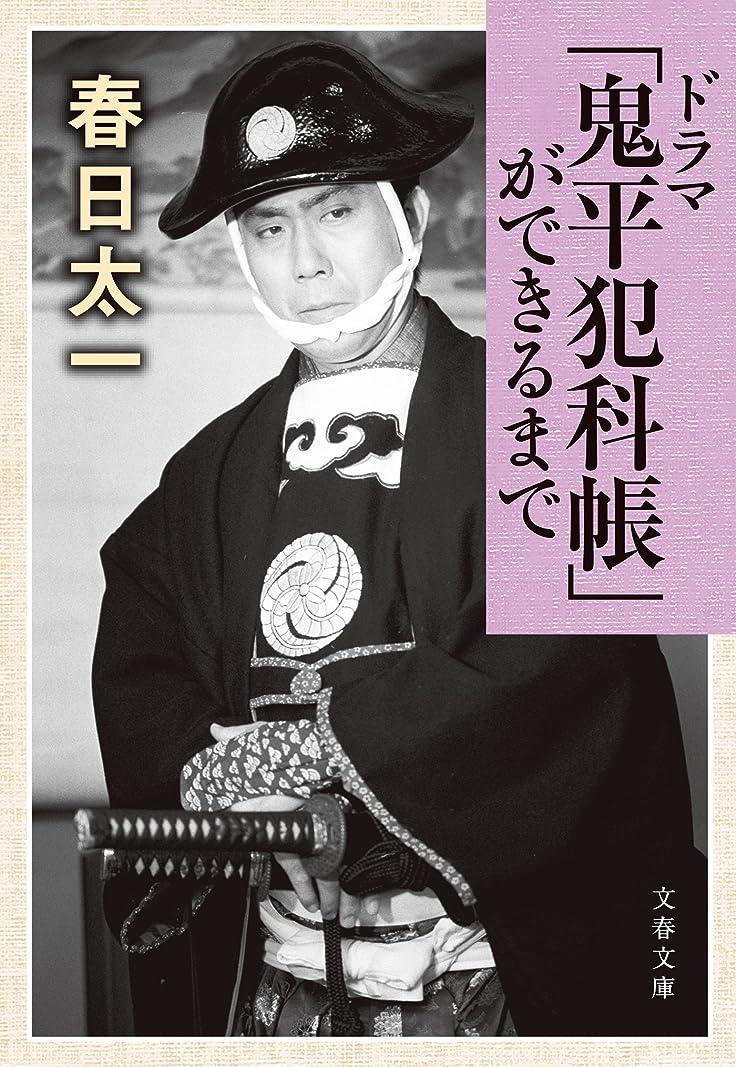そよ風キルト撤退「ドラマ鬼平犯科帳」ができるまで (文春文庫)