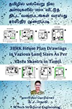 ??????? ??????? ??? ????????? 3BHK ???????? ????? ?????????? ?????? ??????? ?????????.: 3BHK House Plan Drawings in Various Land Sizes As Per Vastu Shastra in Tamil. (Tamil Edition)