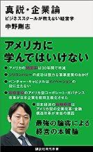 表紙: 真説・企業論 ビジネススクールが教えない経営学 (講談社現代新書) | 中野剛志
