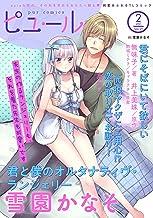 Pur Comics Vol.2 (ピュールコミックス)