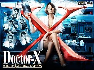 Doctor X Surgeon Michiko Daimon 2